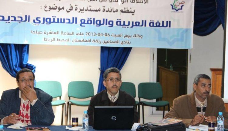"""مائدة مستديرة في موضوع: """" اللغة العربية والواقع الدستوري الجديد""""."""