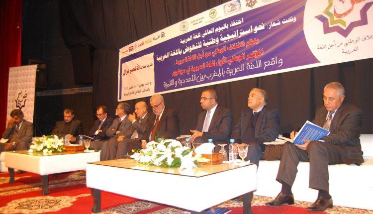المؤتمر الوطني الأول