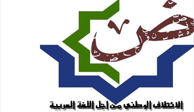 بـلاغ الجمع العام التأسيسي للمنسقية الجهوية للائتلاف الوطني من أجل اللغة العربية-جهة الجنوب/سوس ماسة