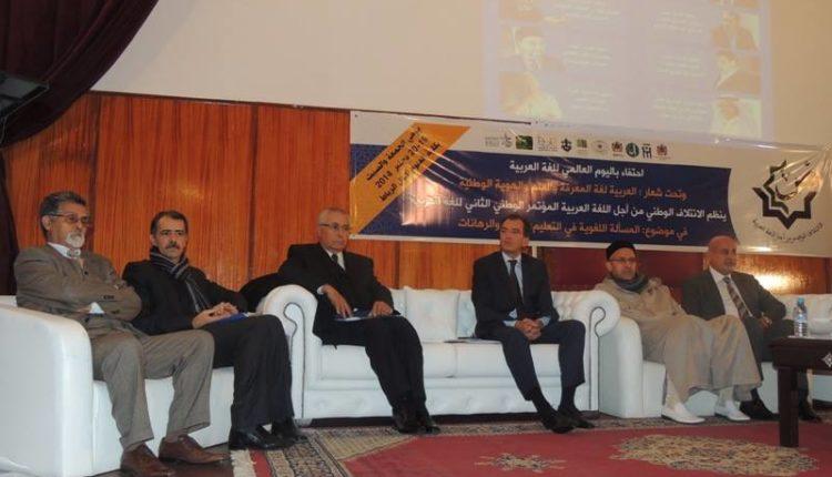 المؤتمر الوطني الثاني للغة العربية