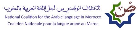 الائتلاف الوطني من أجل اللغة العربية بالمغرب