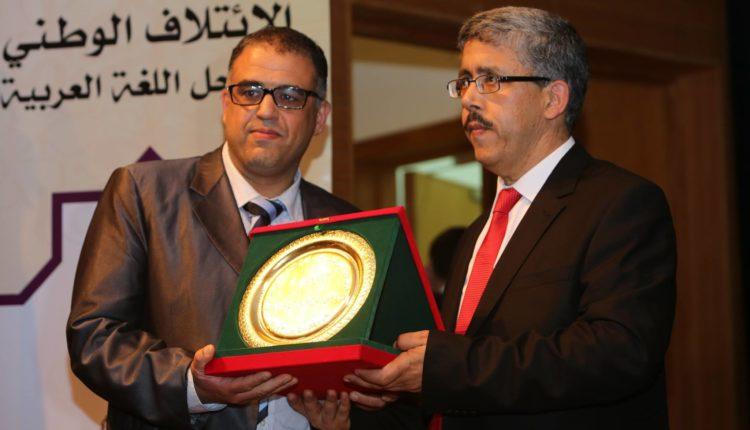 المؤتمر الوطني الرابع للغة العربية