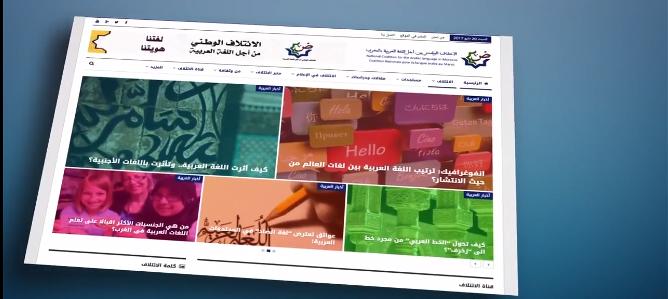 الائتلاف الوطني من أجل اللغة العربية يطلق موقعه على النت