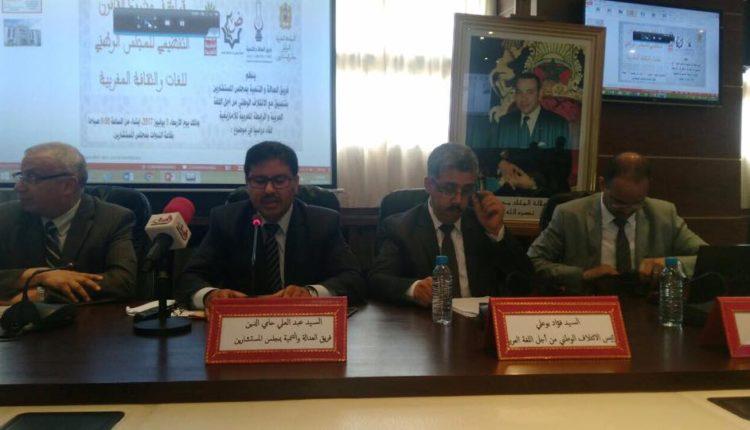 فؤاد أبوعلي: ملاحظات على مشروع القانون التنظيمي للمجلس الوطني للثقافة واللغات