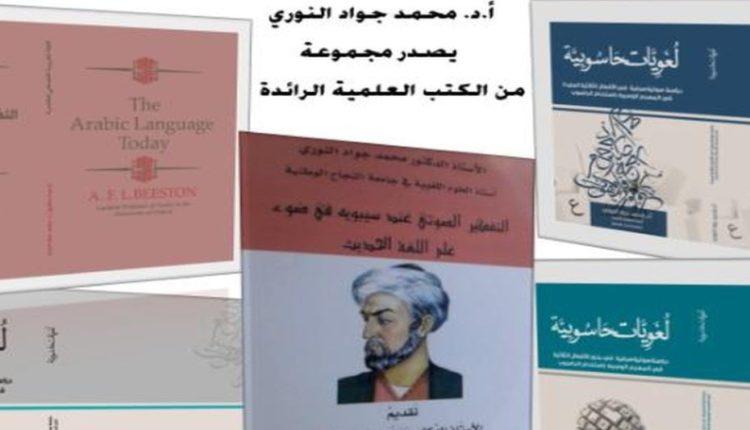 محمد جواد النوري وجهوده في خدمة اللغة العربية