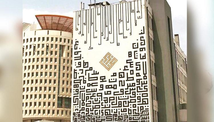 فريد العلي: جدارية لغة الضاد جرس إنذار لمهملي «العربية»