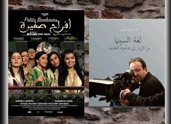 بلاغ صحفي تنظيم اليوم السينمائي الوطني الثاني