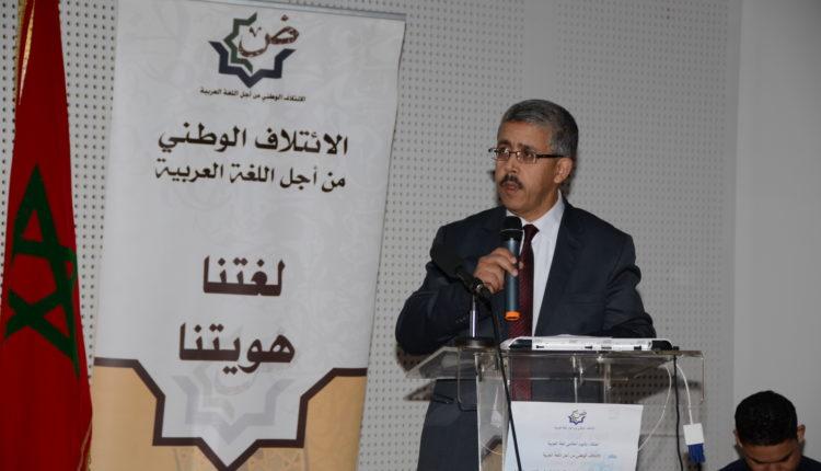 الملتقى الشبابي الأول من أجل اللغة العربية: كلمة الائتلاف د. فؤاد بوعلي