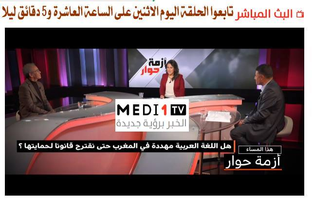 هل اللغة العربية مهددة في المغرب حتى نقترح قانونا لحمايتها ؟