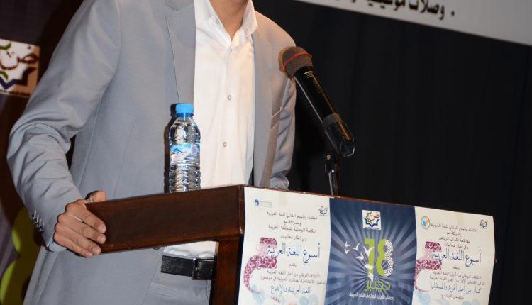 الملتقى الشبابي الأول من أجل اللغة العربية: كلمة مسِؤول الشبيبة الحركية