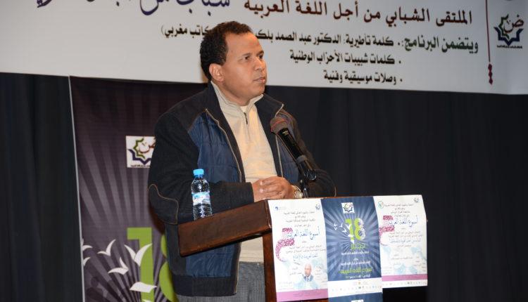 الملتقى الشبابي الأول من أجل اللغة العربية: كلمة الكاتب العام للشبيبة الاستقلالية