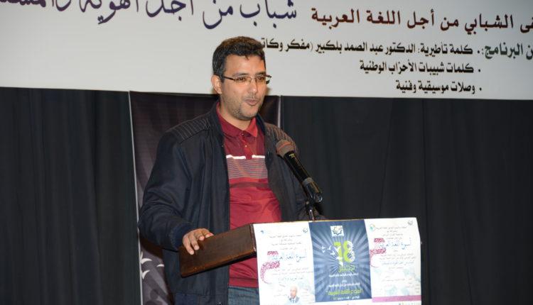 الملتقى الشبابي الأول من أجل اللغة العربية: كلمة ممثل شبيبة العدالة والتنمية